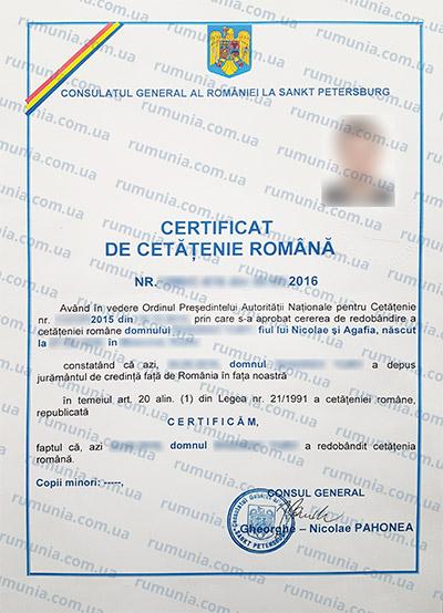 Пример сертификата о восстановлении гражданства Румынии